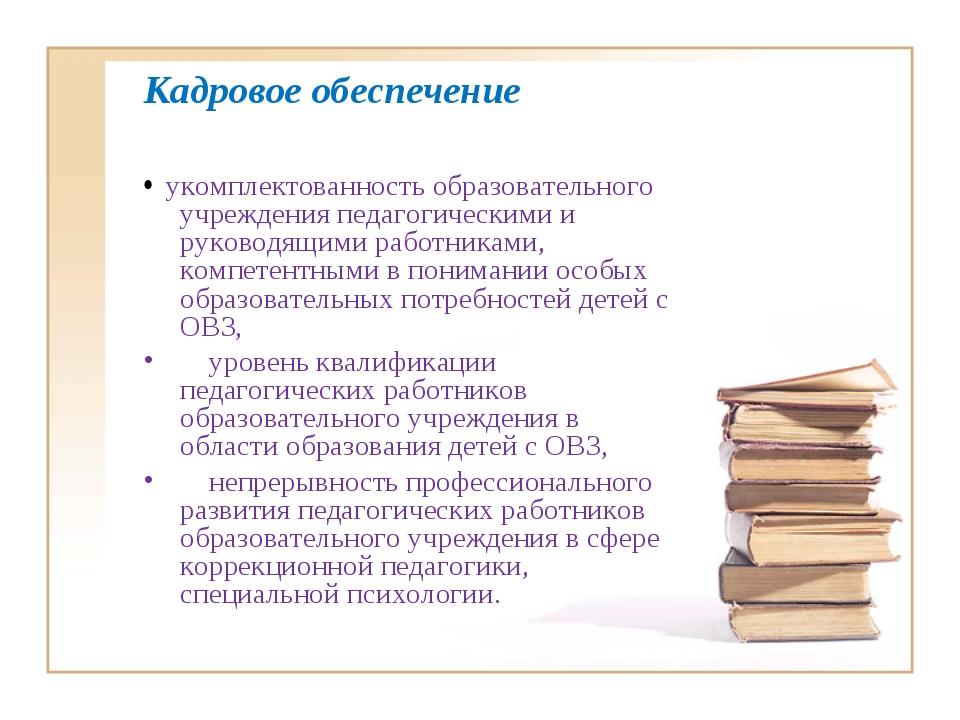 Кадровое обеспечение • укомплектованность образовательного учреждения педагог...