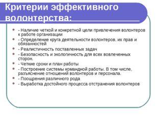 Критерии эффективного волонтерства: - Наличие четкой и конкретной цели привле