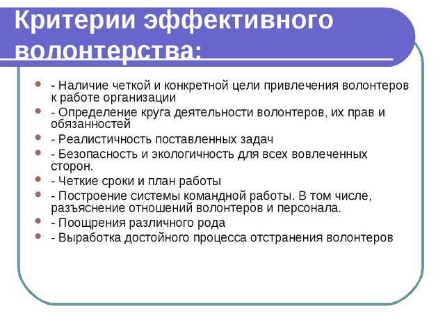 Критерии эффективного волонтерства: - Наличие четкой и конкретной цели привле...