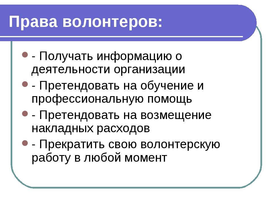Права волонтеров: - Получать информацию о деятельности организации - Претендо...