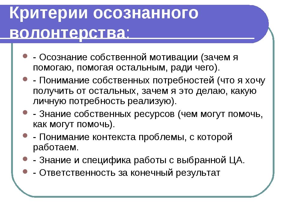 Критерии осознанного волонтерства: - Осознание собственной мотивации (зачем я...