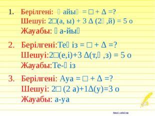 Берілгені: Қайық = □ + ∆ =? Шешуі: 2□(а, ы) + 3 ∆ (2қ,й) = 5 о Жауабы: қа-й