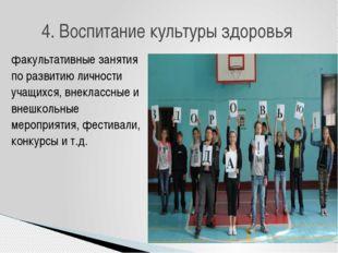 факультативные занятия по развитию личности учащихся, внеклассные и внешкольн