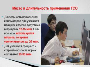Длительность применения компьютеров для учащихся младших классов допустима в