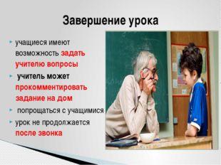 учащиеся имеют возможность задать учителю вопросы учитель может прокомментиро