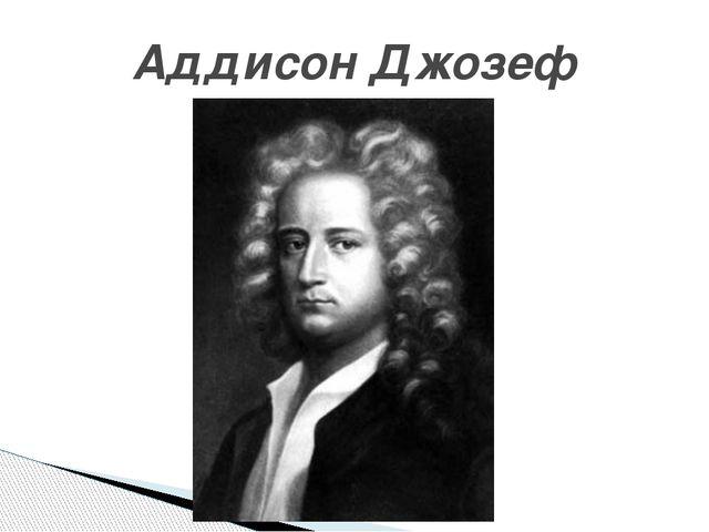 Аддисон Джозеф