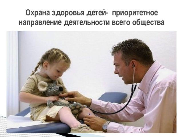 Охрана здоровья детей- приоритетное направление деятельности всего общества