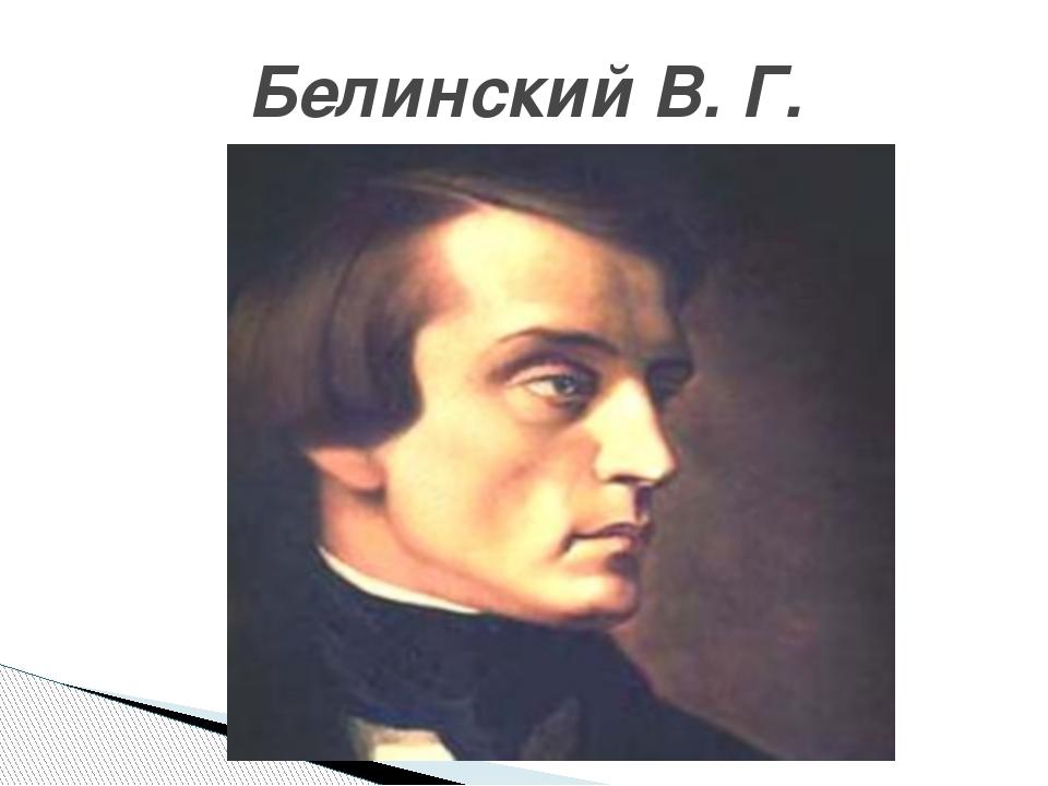Белинский В. Г.