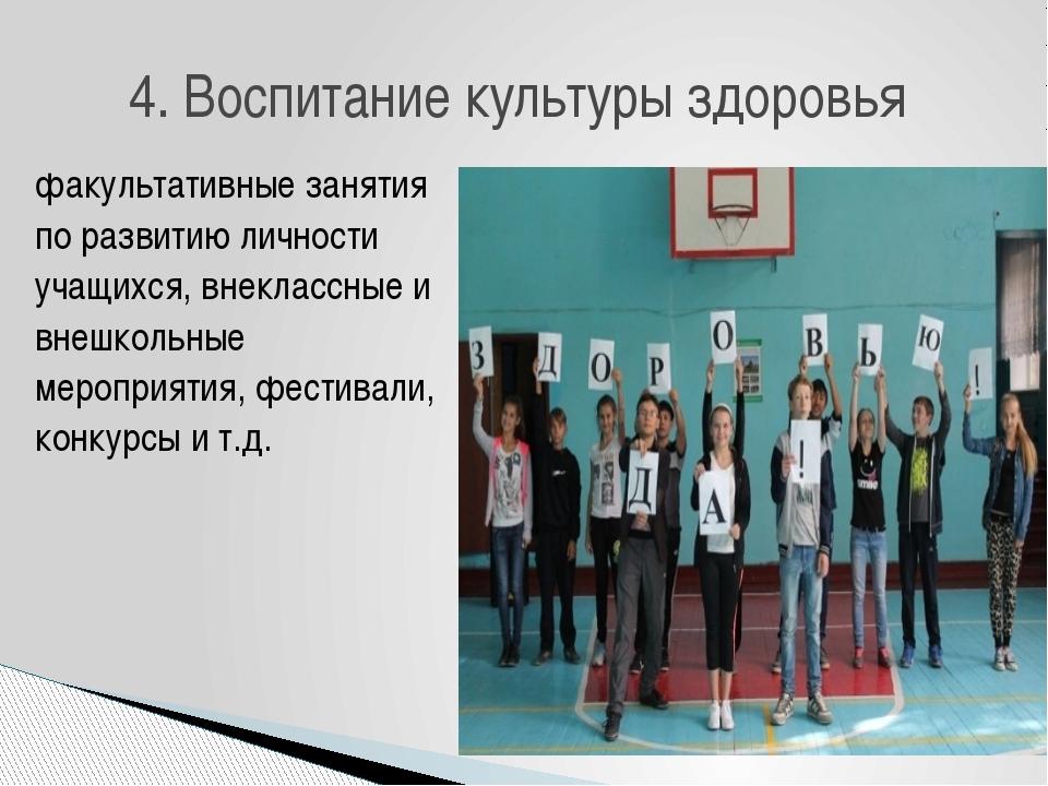 факультативные занятия по развитию личности учащихся, внеклассные и внешкольн...