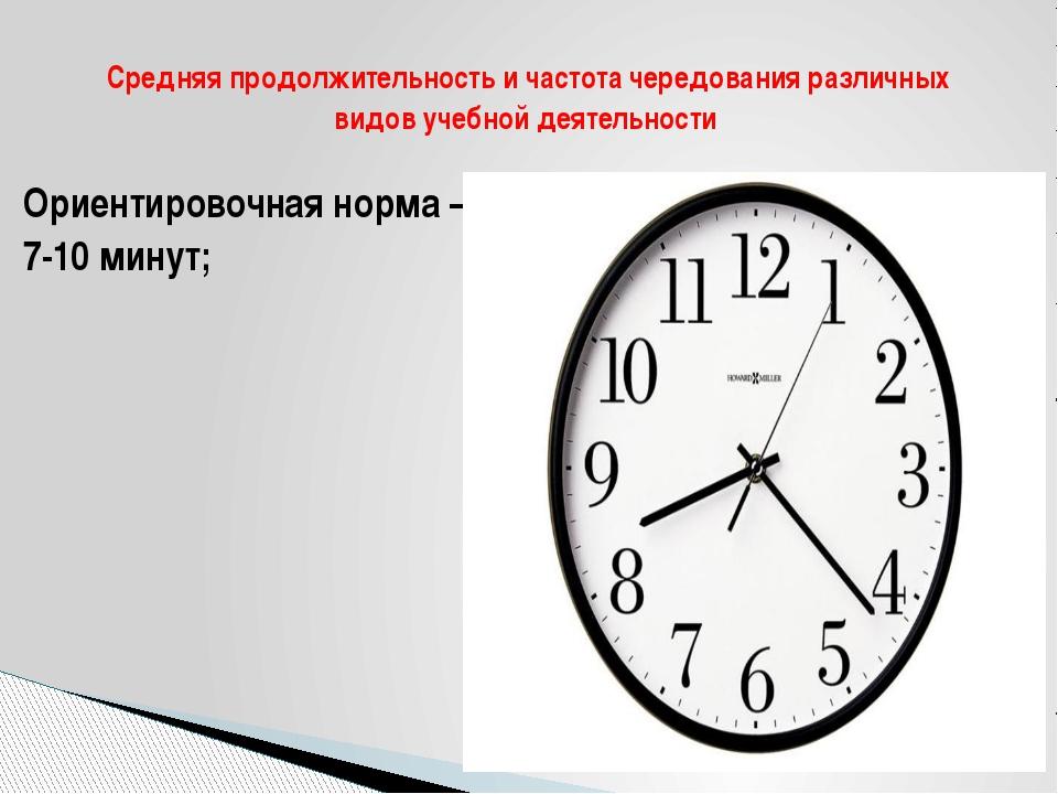 Ориентировочная норма – 7-10 минут; Средняя продолжительность и частота черед...