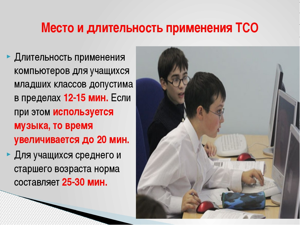Длительность применения компьютеров для учащихся младших классов допустима в...