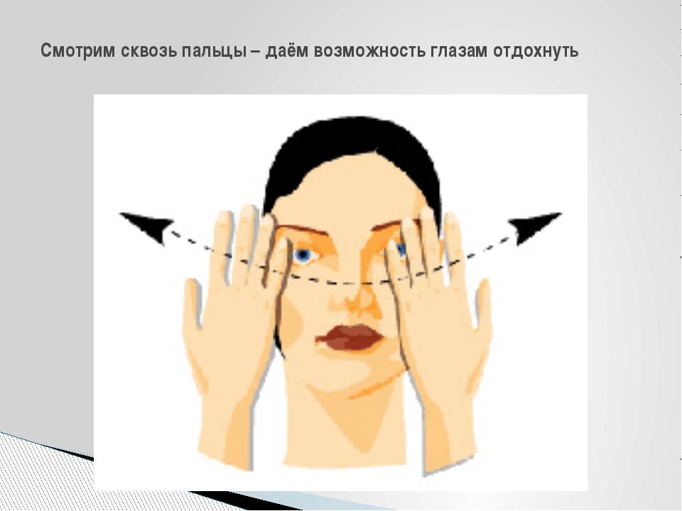 Смотрим сквозь пальцы – даём возможность глазам отдохнуть