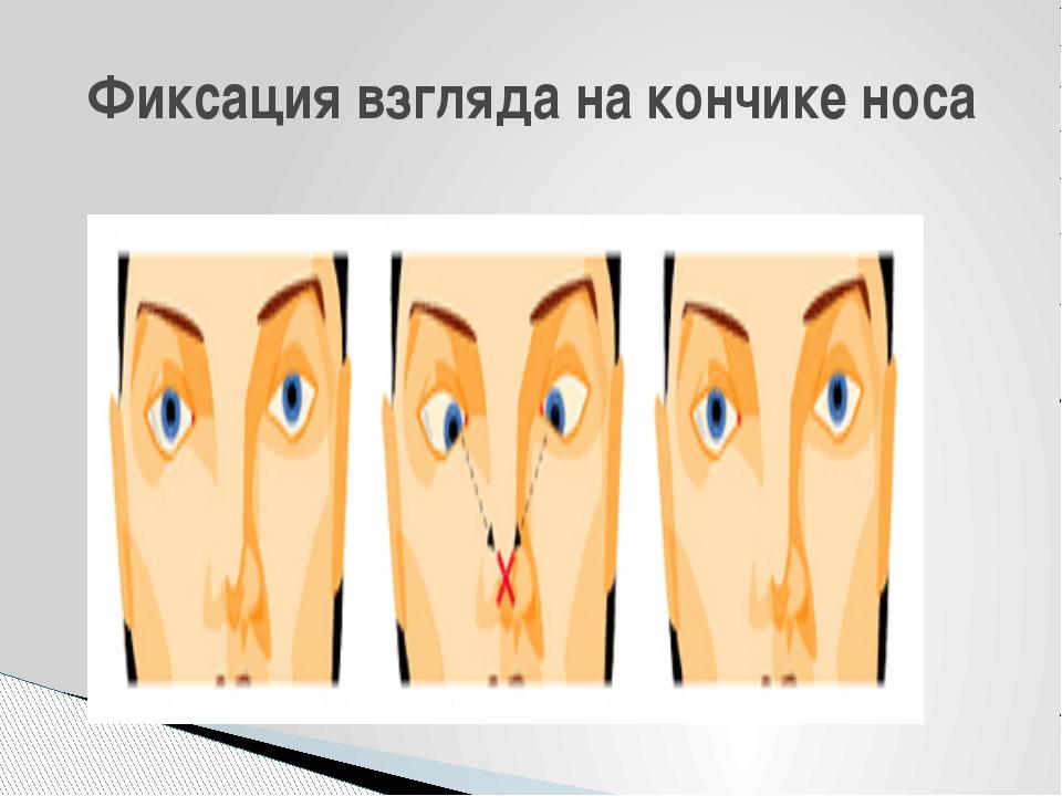 Фиксация взгляда на кончике носа