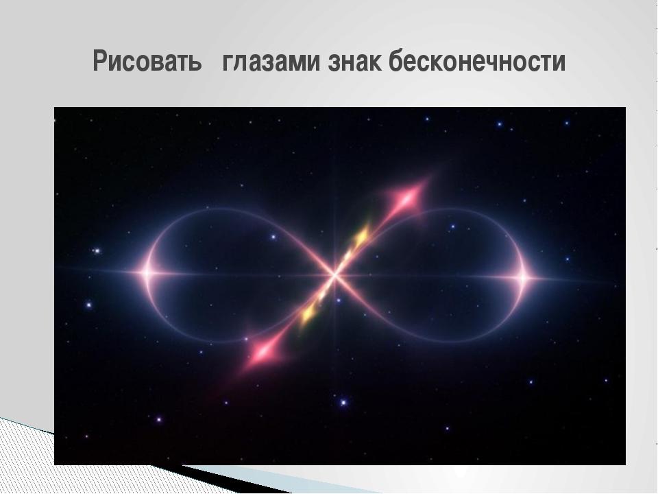 Рисовать глазами знак бесконечности