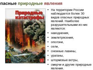 Опасные природные явления На территории России наблюдается более З0 видов опа