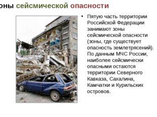 Зоны сейсмической опасности Пятую часть территории Российской Федерации заним