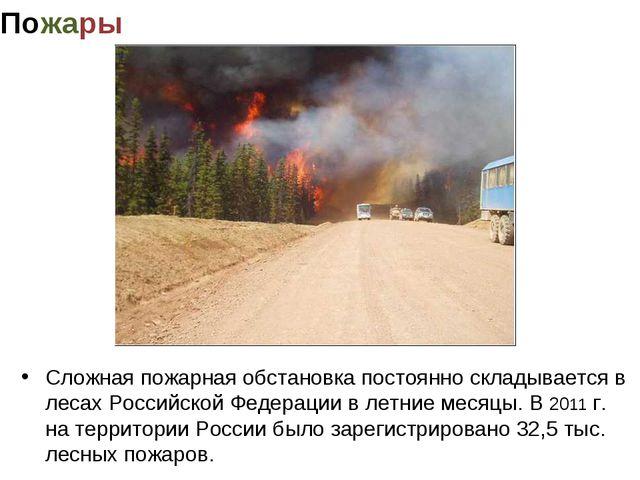 Пожары Сложная пожарная обстановка постоянно складывается в лесах Российской...