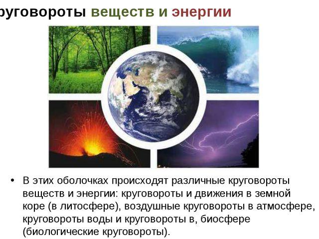 Круговороты веществ и энергии В этих оболочках происходят различные круговоро...