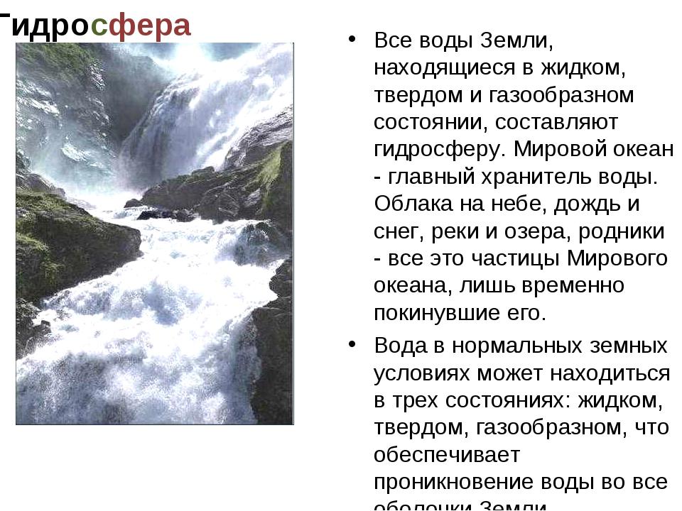 Гидросфера Все воды Земли, находящиеся в жидком, твердом и газообразном состо...