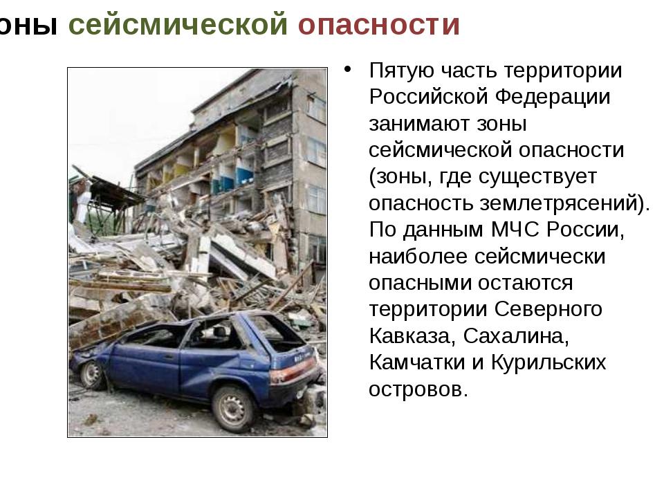 Зоны сейсмической опасности Пятую часть территории Российской Федерации заним...