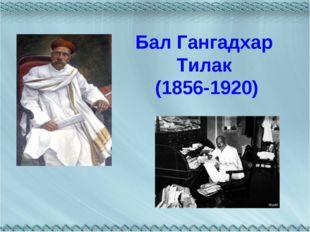 Бал Гангадхар Тилак (1856-1920)