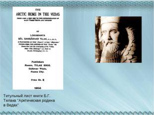 """Титульный лист книги Б.Г. Тилака """"Арктическая родина в Ведах"""""""