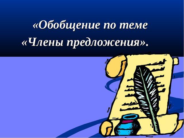 «Обобщение по теме «Члены предложения».