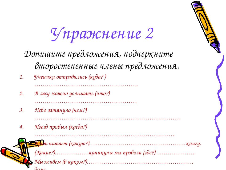 Упражнение 2 Допишите предложения, подчеркните второстепенные члены предложен...