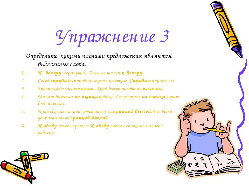 Упражнение 3 Определите, какими членами предложения являются выделенные слова...
