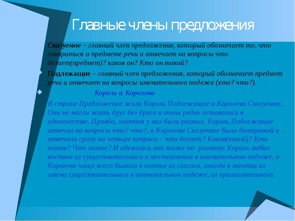 Главные члены предложения Сказуемое – главный член предложения, который обозн...