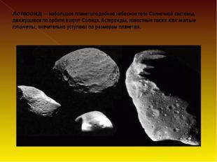 Астероид— небольшое планетоподобное небесное тело Солнечной системы, движуще