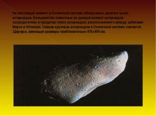 На настоящий момент в Солнечной системе обнаружены десятки тысяч астероидов.