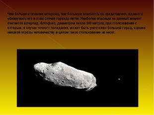 Чем больше и тяжелее астероид, тем большую опасность он представляет, однако