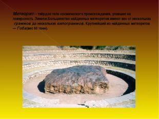 Метеорит— твёрдое тело космического происхождения, упавшее на поверхность Зем