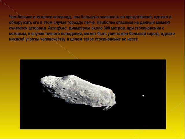 Чем больше и тяжелее астероид, тем большую опасность он представляет, однако...