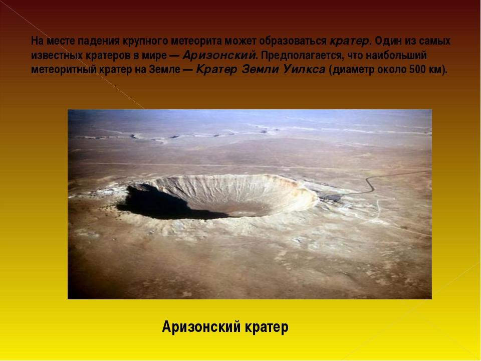 На месте падения крупного метеорита может образоваться кратер. Один из самых...