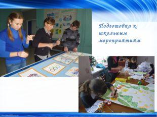 Подготовка к школьным мероприятиям http://linda6035.ucoz.ru/