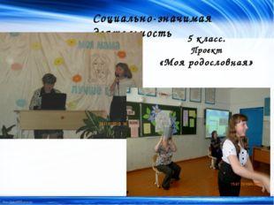 Социально-значимая деятельность 5 класс. Проект «Моя родословная» http://lind