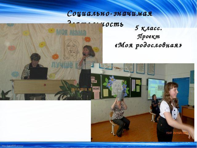 Социально-значимая деятельность 5 класс. Проект «Моя родословная» http://lind...