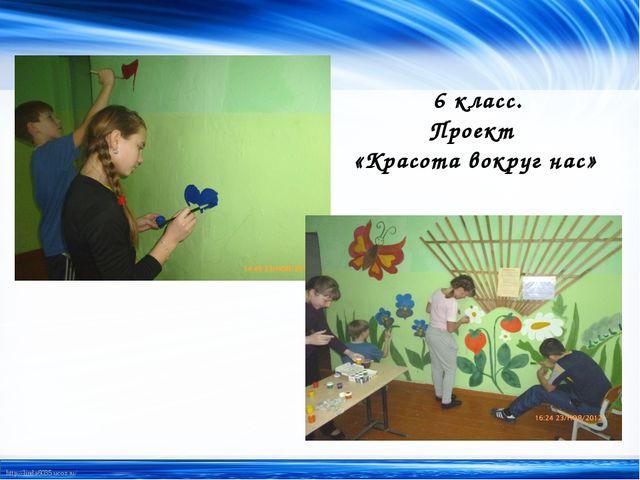 6 класс. Проект «Красота вокруг нас» http://linda6035.ucoz.ru/