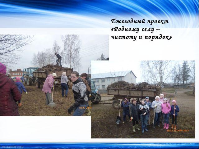 Ежегодный проект «Родному селу – чистоту и порядок» http://linda6035.ucoz.ru/