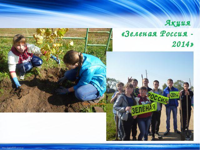 Акция «Зеленая Россия - 2014» http://linda6035.ucoz.ru/
