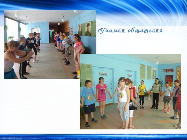 «Учимся общаться» http://linda6035.ucoz.ru/