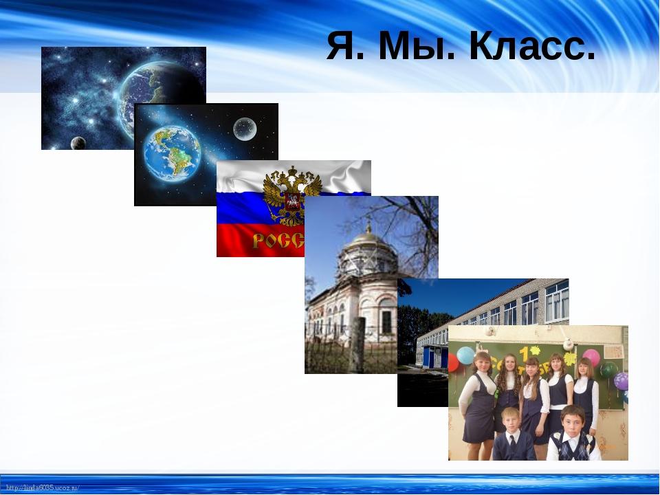 Я. Мы. Класс. http://linda6035.ucoz.ru/
