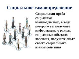 Социальное самоопределение Социальная проба - социальное взаимодействие, в хо