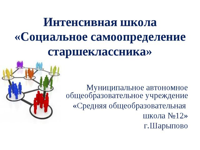 Интенсивная школа «Социальное самоопределение старшеклассника» Муниципальное...