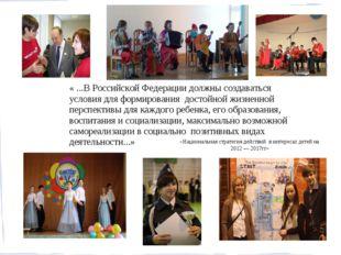 « ...В Российской Федерации должны создаваться условия для формирования досто