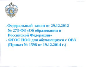 -Федеральный закон от 29.12.2012 № 273-ФЗ «Об образовании в Российской Федер