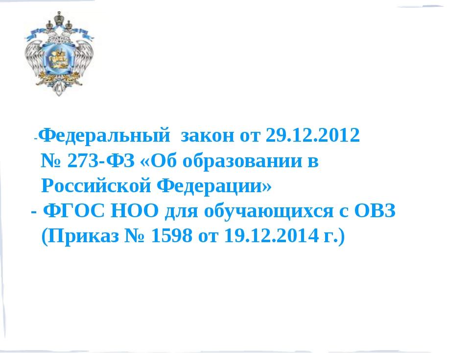 -Федеральный закон от 29.12.2012 № 273-ФЗ «Об образовании в Российской Федер...