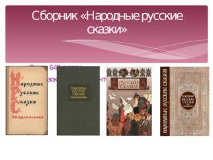 Около 640 сказок. 88 сказок для детского чтения Сборник «Народные русские ска